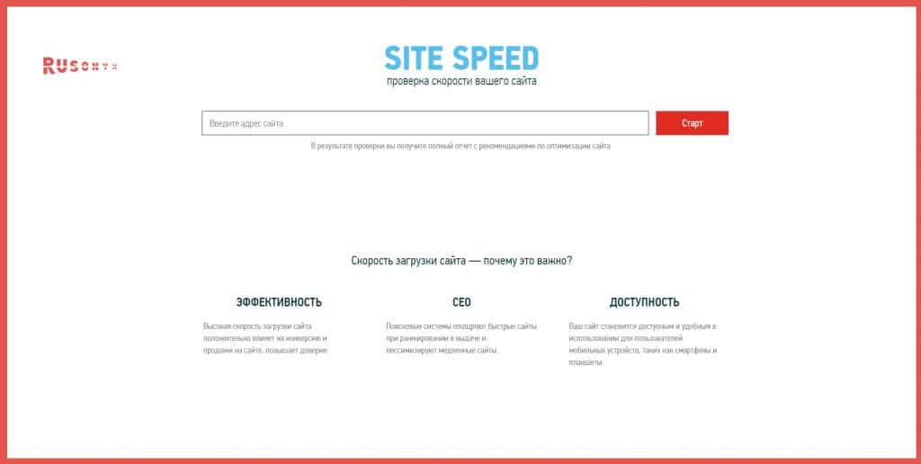 Sitespeed.ru